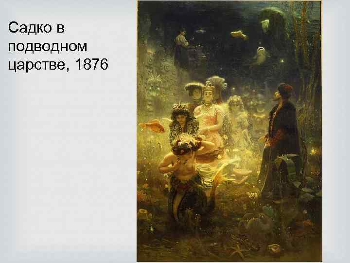 Садко в подводном царстве, 1876