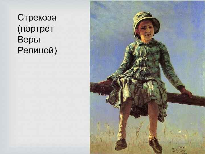 Стрекоза (портрет Веры Репиной)