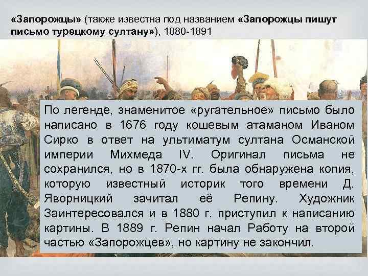 «Запорожцы» (также известна под названием «Запорожцы пишут письмо турецкому султану» ), 1880 -1891