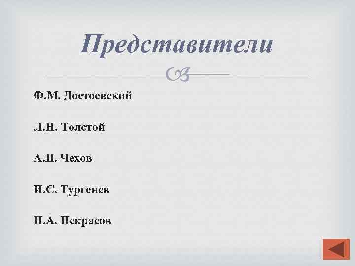 Представители Ф. М. Достоевский Л. Н. Толстой А. П. Чехов И. С. Тургенев Н.
