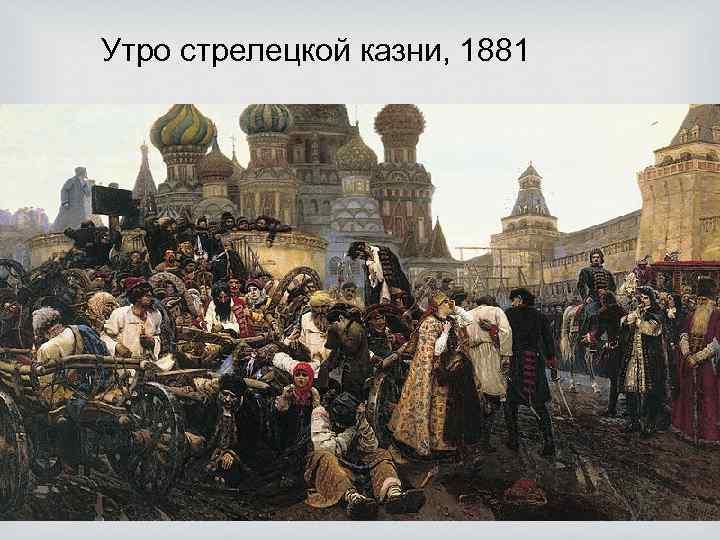 Утро стрелецкой казни, 1881