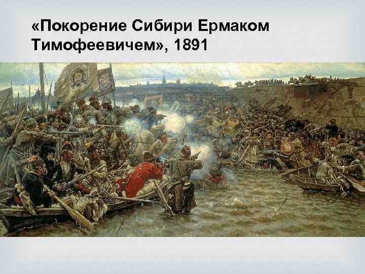 «Покорение Сибири Ермаком Тимофеевичем» , 1891