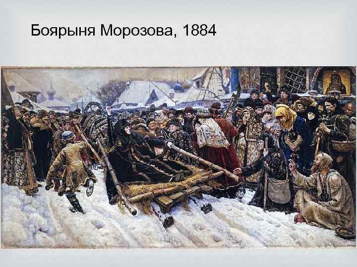 Боярыня Морозова, 1884