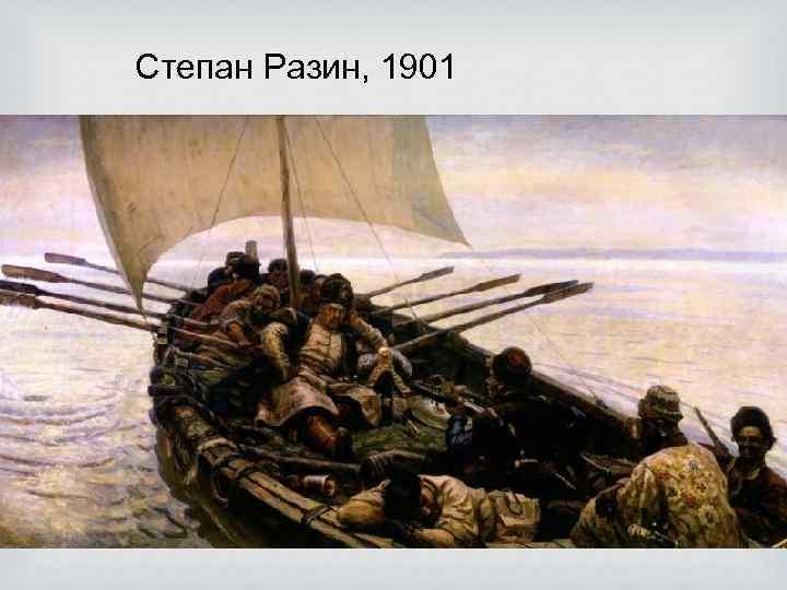 Степан Разин, 1901