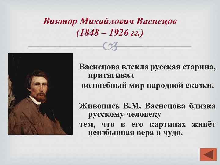 Виктор Михайлович Васнецов (1848 – 1926 гг. ) Васнецова влекла русская старина, притягивал волшебный