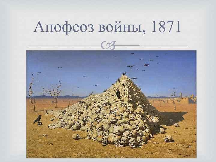 Апофеоз войны, 1871