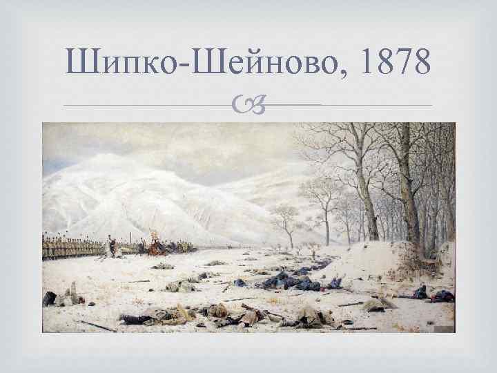 Шипко-Шейново, 1878