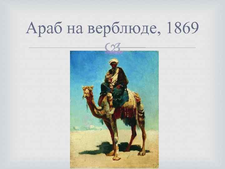 Араб на верблюде, 1869