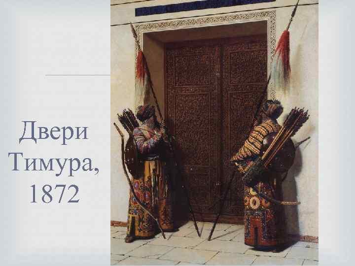 Двери Тимура, 1872