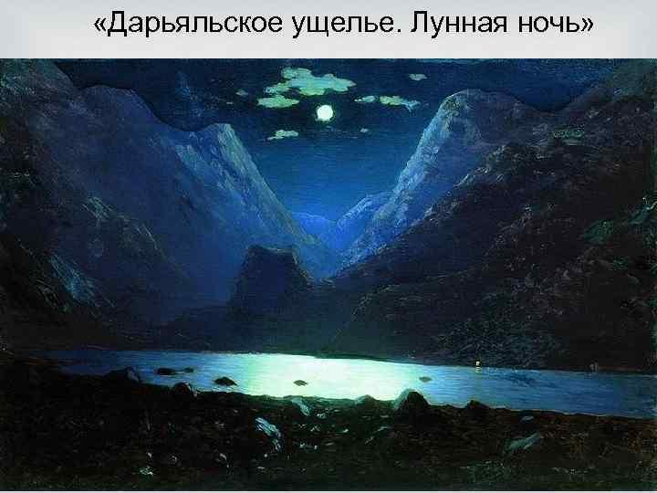 «Дарьяльское ущелье. Лунная ночь»