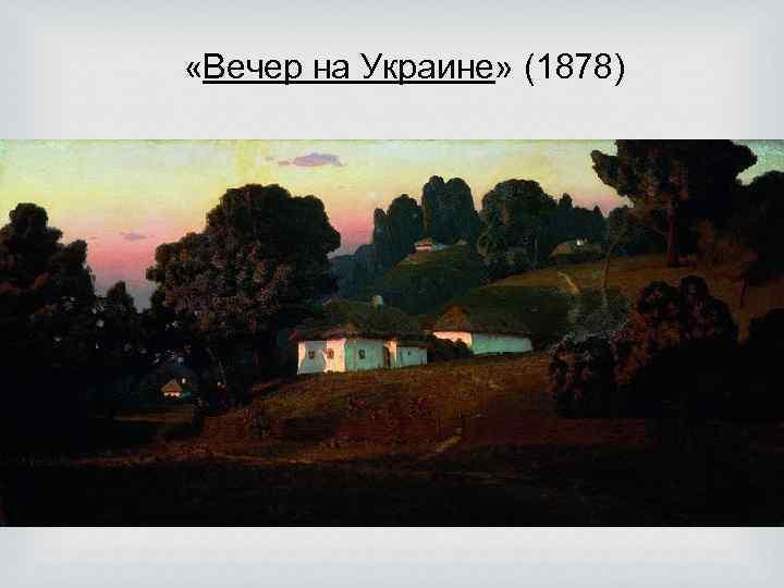 «Вечер на Украине» (1878)