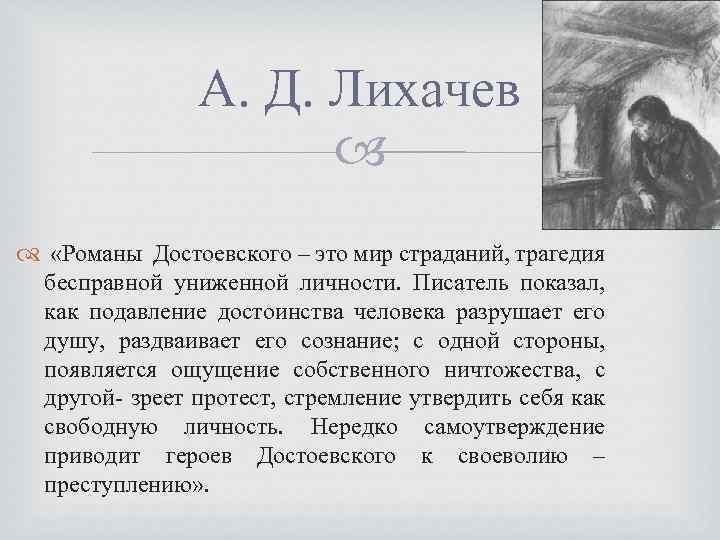 А. Д. Лихачев «Романы Достоевского – это мир страданий, трагедия бесправной униженной личности. Писатель