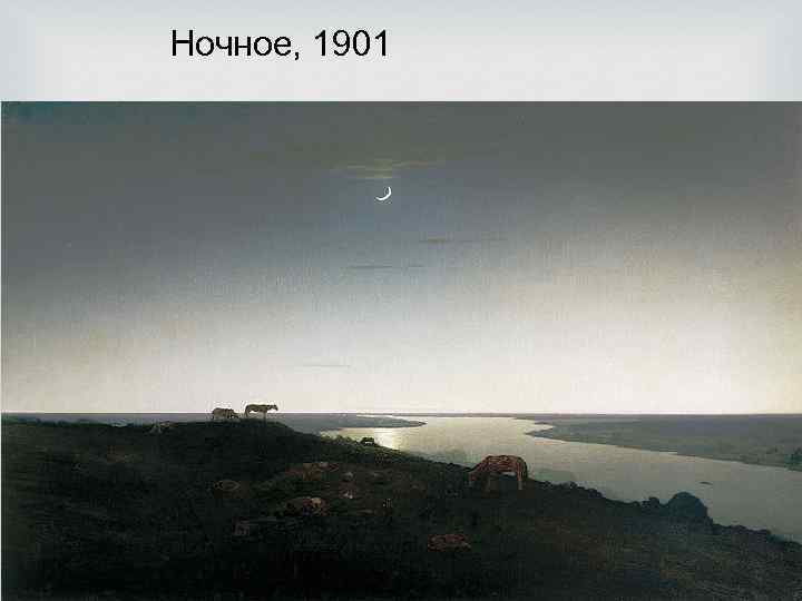 Ночное, 1901