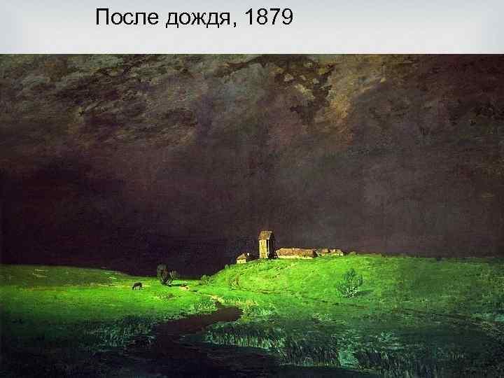 После дождя, 1879