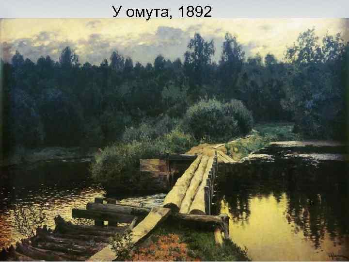 У омута, 1892
