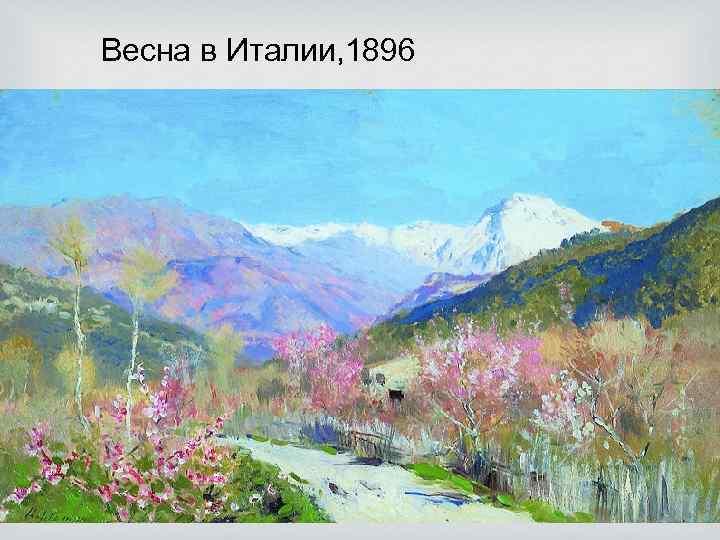 Весна в Италии, 1896