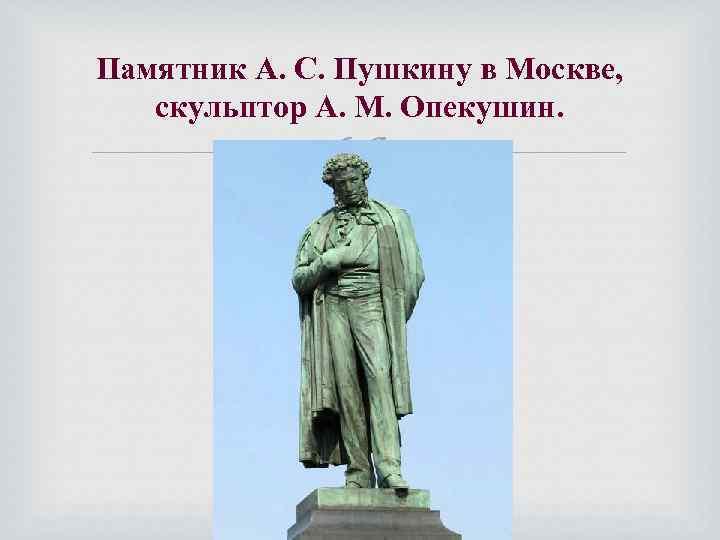 Памятник А. С. Пушкину в Москве, скульптор А. М. Опекушин.