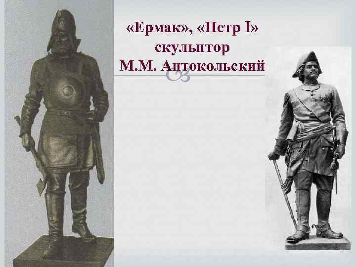 «Ермак» , «Петр I» скульптор М. М. Антокольский