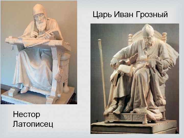 Царь Иван Грозный Нестор Латописец
