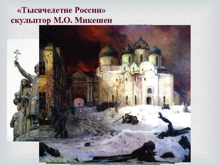 «Тысячелетие России» скульптор М. О. Микешен