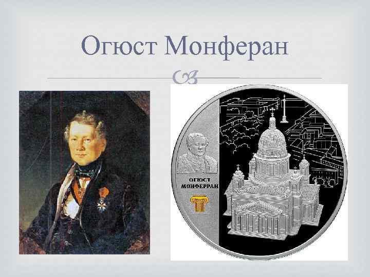 Огюст Монферан