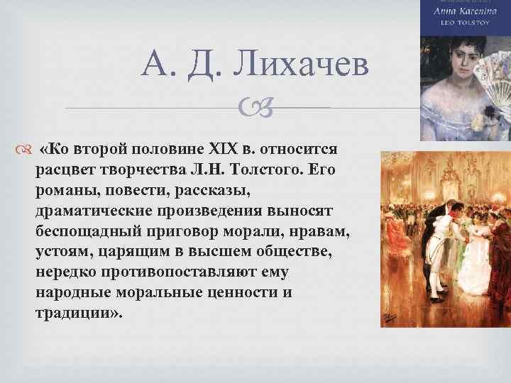 А. Д. Лихачев «Ко второй половине XIX в. относится расцвет творчества Л. Н. Толстого.