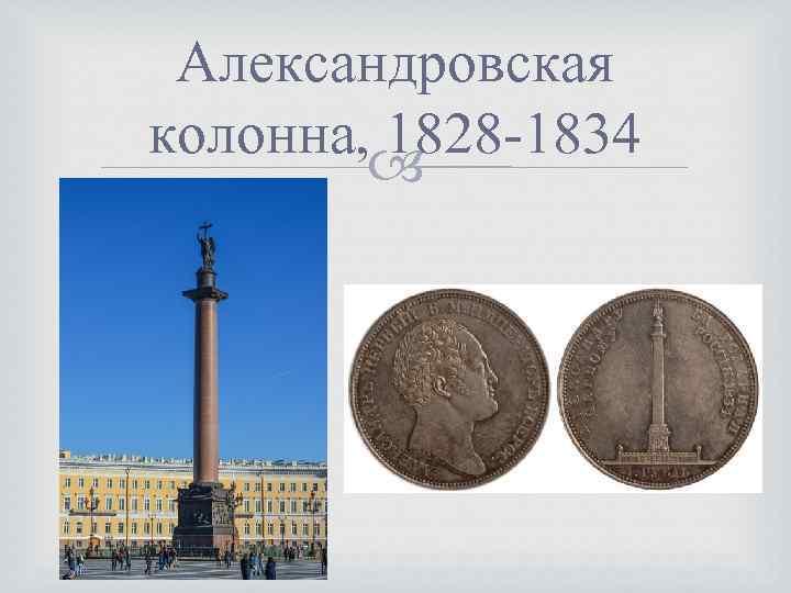 Александровская колонна, 1828 -1834