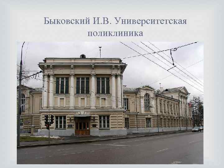 Быковский И. В. Университетская поликлиника