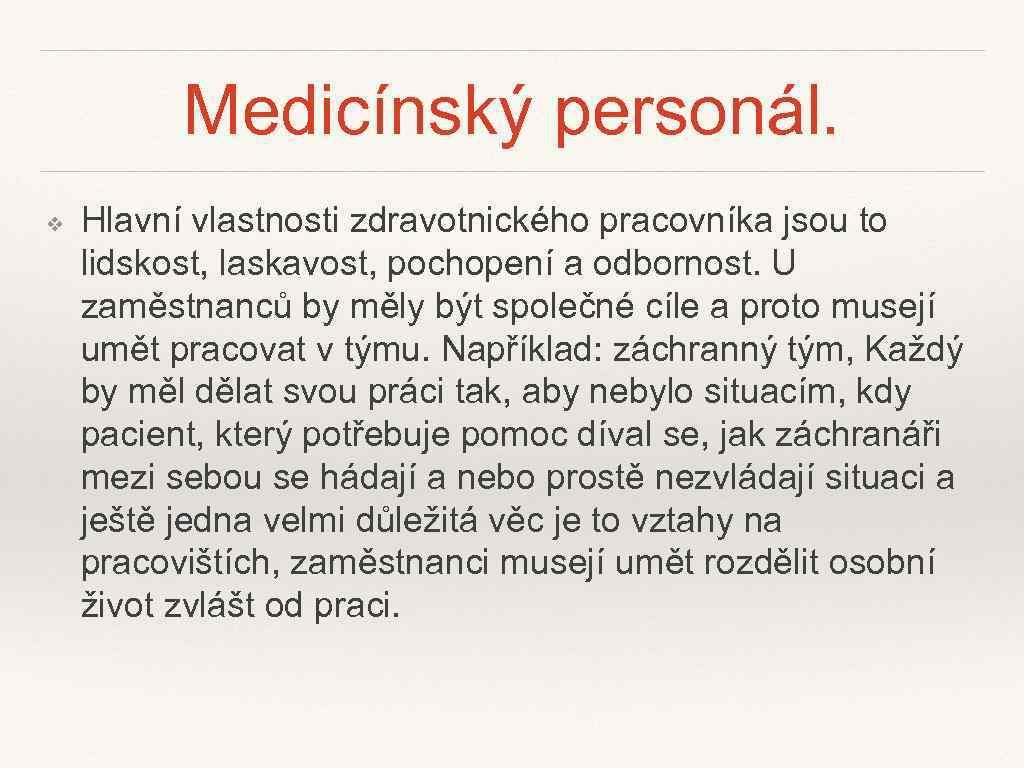 Medicínský personál. ❖ Hlavní vlastnosti zdravotnického pracovníka jsou to lidskost, laskavost, pochopení a odbornost.