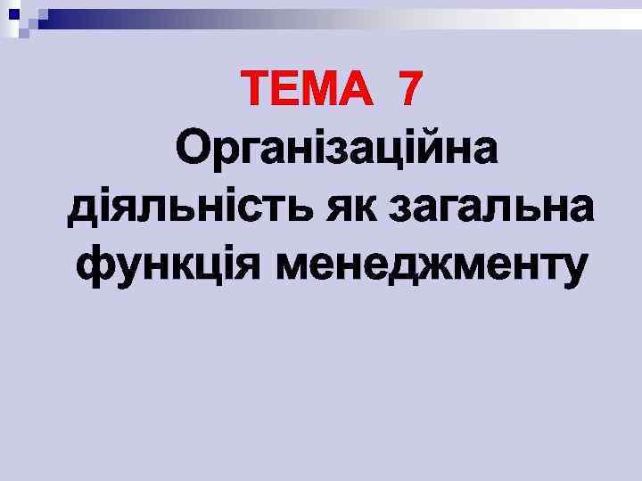 ТЕМА 7 Організаційна діяльність як загальна функція менеджменту