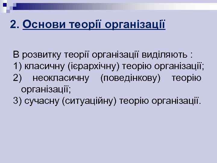 2. Основи теорії організації В розвитку теорії організації виділяють : 1) класичну (ієрархічну) теорію