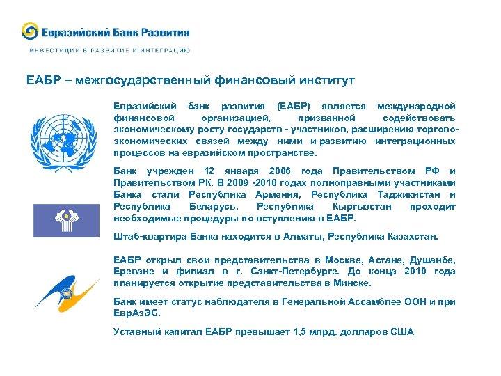 ЕАБР – межгосударственный финансовый институт Евразийский банк развития (ЕАБР) является международной финансовой организацией, призванной