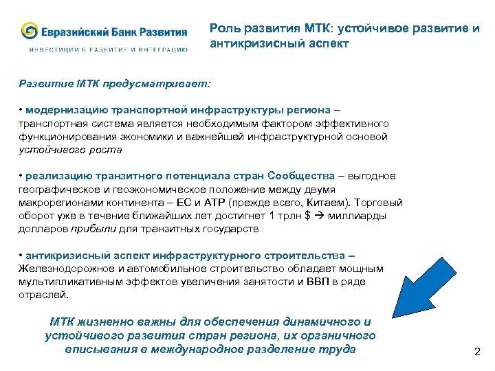 Роль развития МТК: устойчивое развитие и антикризисный аспект Развитие МТК предусматривает: • модернизацию транспортной