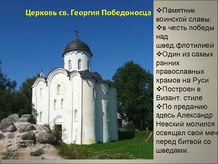 Церковь св. Георгия Победоносца v. Памятник воинской славы; vв честь победы над швед. флотилией