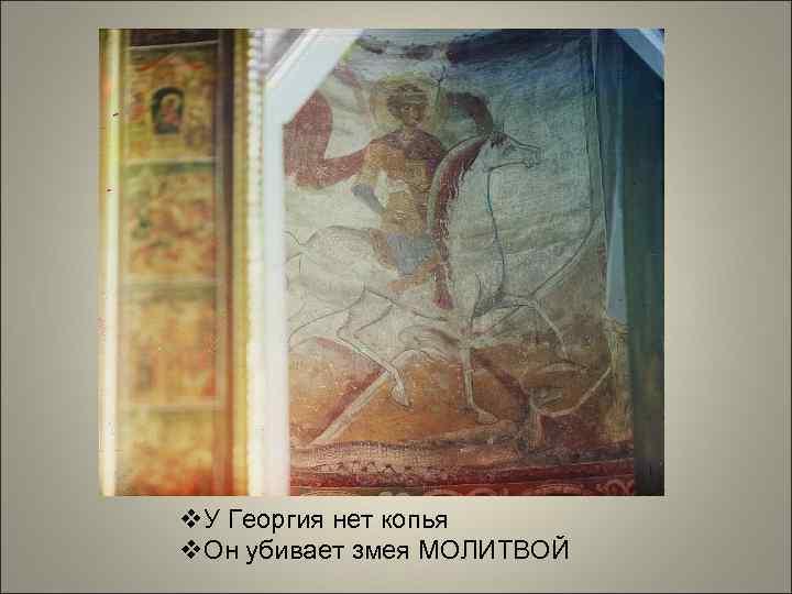 v. У Георгия нет копья v. Он убивает змея МОЛИТВОЙ