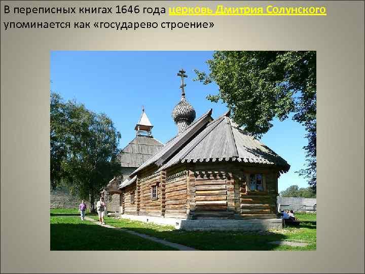В переписных книгах 1646 года церковь Дмитрия Солунского упоминается как «государево строение»