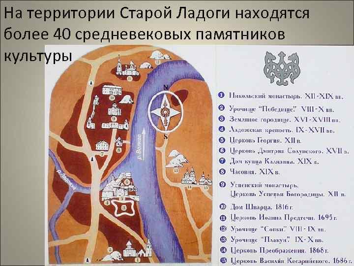 На территории Старой Ладоги находятся более 40 средневековых памятников культуры