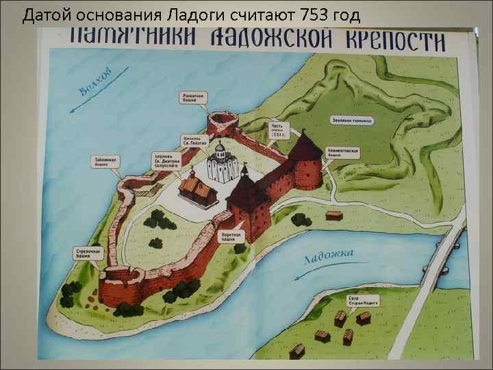 Датой основания Ладоги считают 753 год