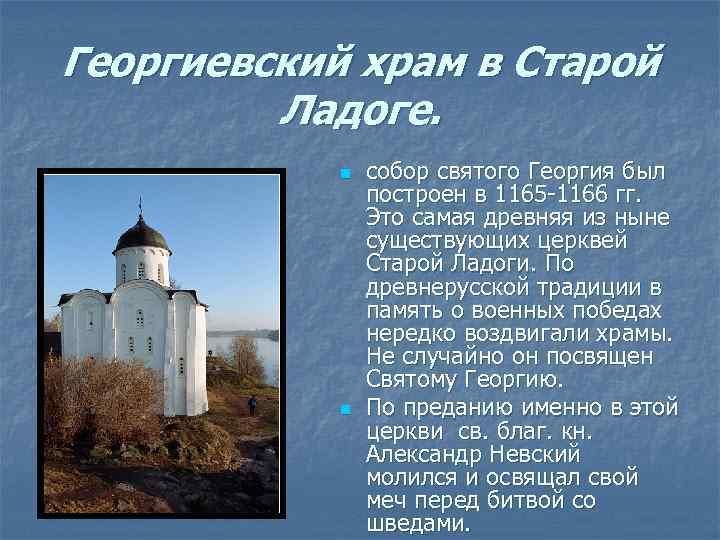 Георгиевский храм в Старой Ладоге. n n собор святого Георгия был построен в 1165
