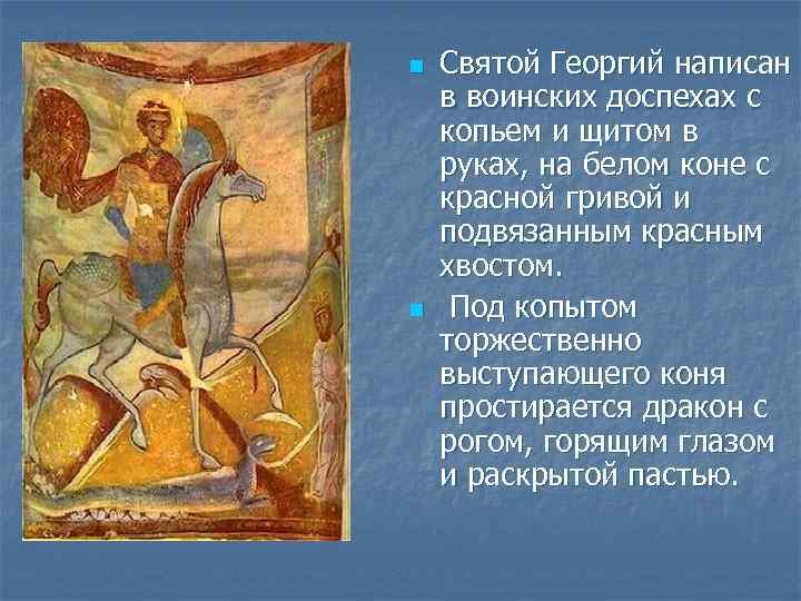 n n Святой Георгий написан в воинских доспехах с копьем и щитом в руках,