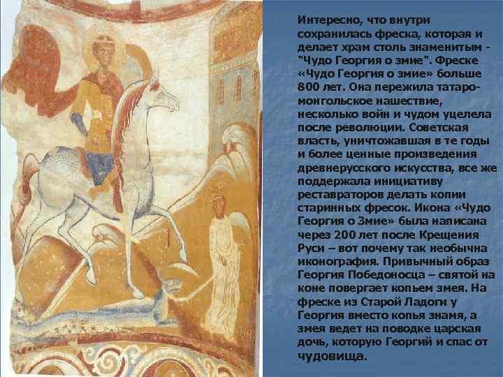 Интересно, что внутри сохранилась фреска, которая и делает храм столь знаменитым