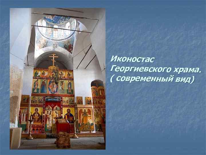 Иконостас Георгиевского храма. ( современный вид)