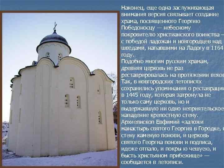 Наконец, еще одна заслуживающая внимания версия связывает создание храма, посвященного Георгию Победоносцу — небесному