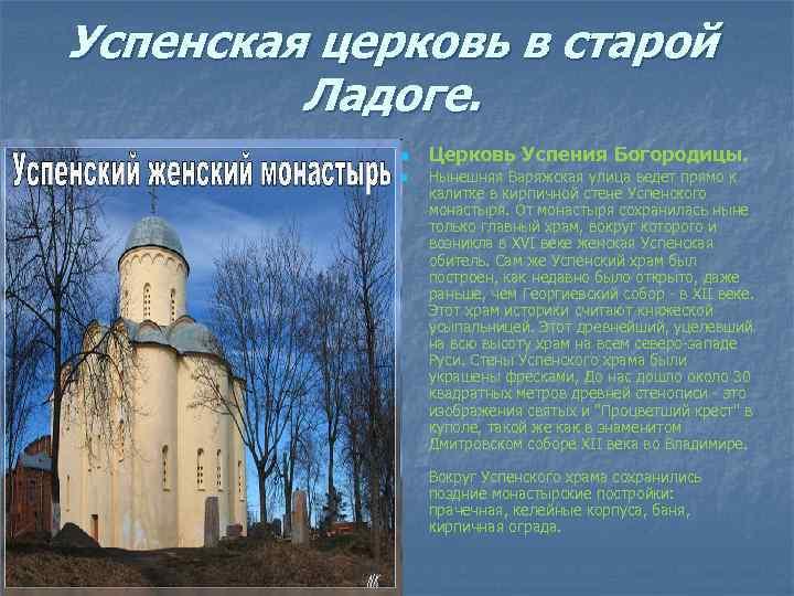 Успенская церковь в старой Ладоге. n n Церковь Успения Богородицы. Нынешняя Варяжская улица ведет