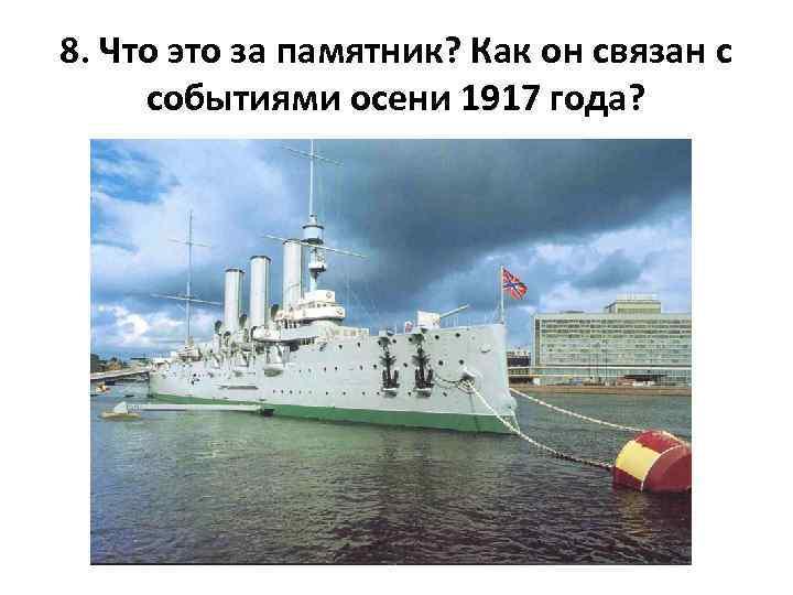 8. Что это за памятник? Как он связан с событиями осени 1917 года?