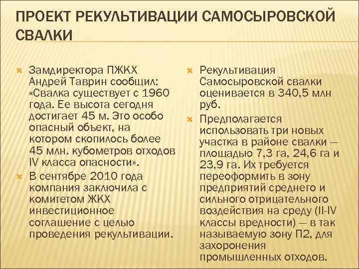 ПРОЕКТ РЕКУЛЬТИВАЦИИ САМОСЫРОВСКОЙ СВАЛКИ Замдиректора ПЖКХ Андрей Таврин сообщил: «Свалка существует с 1960 года.