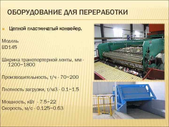 ОБОРУДОВАНИЕ ДЛЯ ПЕРЕРАБОТКИ Цепной пластинчатый конвейер. Модель BD 145 Ширина транспортерной ленты, мм 1200~1800