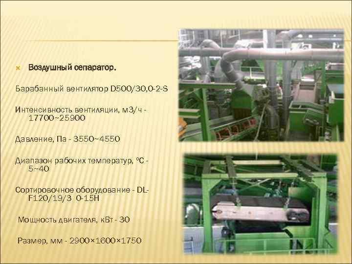 Воздушный сепаратор. Барабанный вентилятор D 500/30, 0 -2 -S Интенсивность вентиляции, м 3/ч