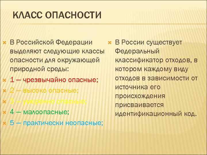 КЛАСС ОПАСНОСТИ В Российской Федерации выделяют следующие классы опасности для окружающей природной среды: 1
