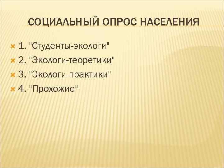 СОЦИАЛЬНЫЙ ОПРОС НАСЕЛЕНИЯ 1.